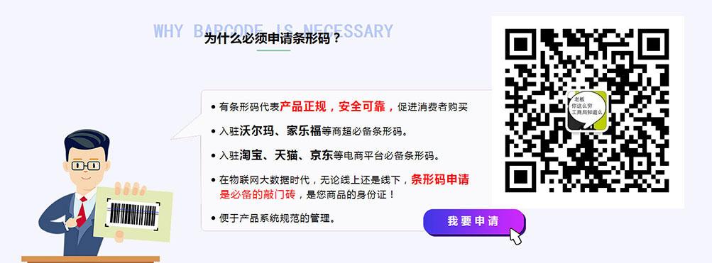 专业提供柳州条形码申请服务