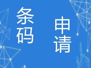 柳州条形码公司简介