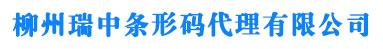 柳州条形码申请_商品条码注册_产品条形码办理